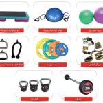 لوازم و تجهیزات ایروبیک-Aerobic tool