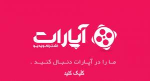 آپارات طلوع ورزش ایرانیان