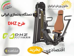 دستگاه بدنسازی ایرانی طرح DHZ