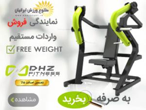 دستگاه بدنسازی وزن آزاد DHZ