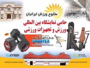 نمایشگاه ورزش تجهیزات ورزشی