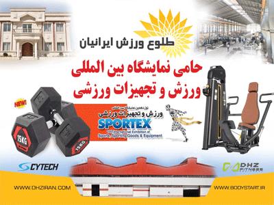 نمایشگاه ورزش تجهیزات ورزشی تهران Sportex Iran   شهرستان ها